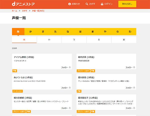 dアニメストアの声優検索