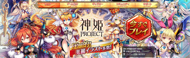 神姫PROJECTサムネイル