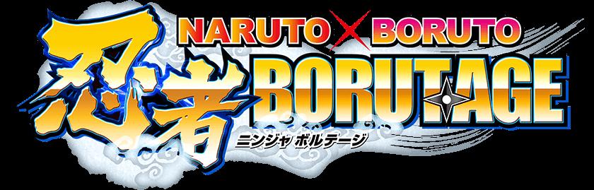 Narutoでおすすめ評判の無料アプリゲームを徹底調査二次らぼ